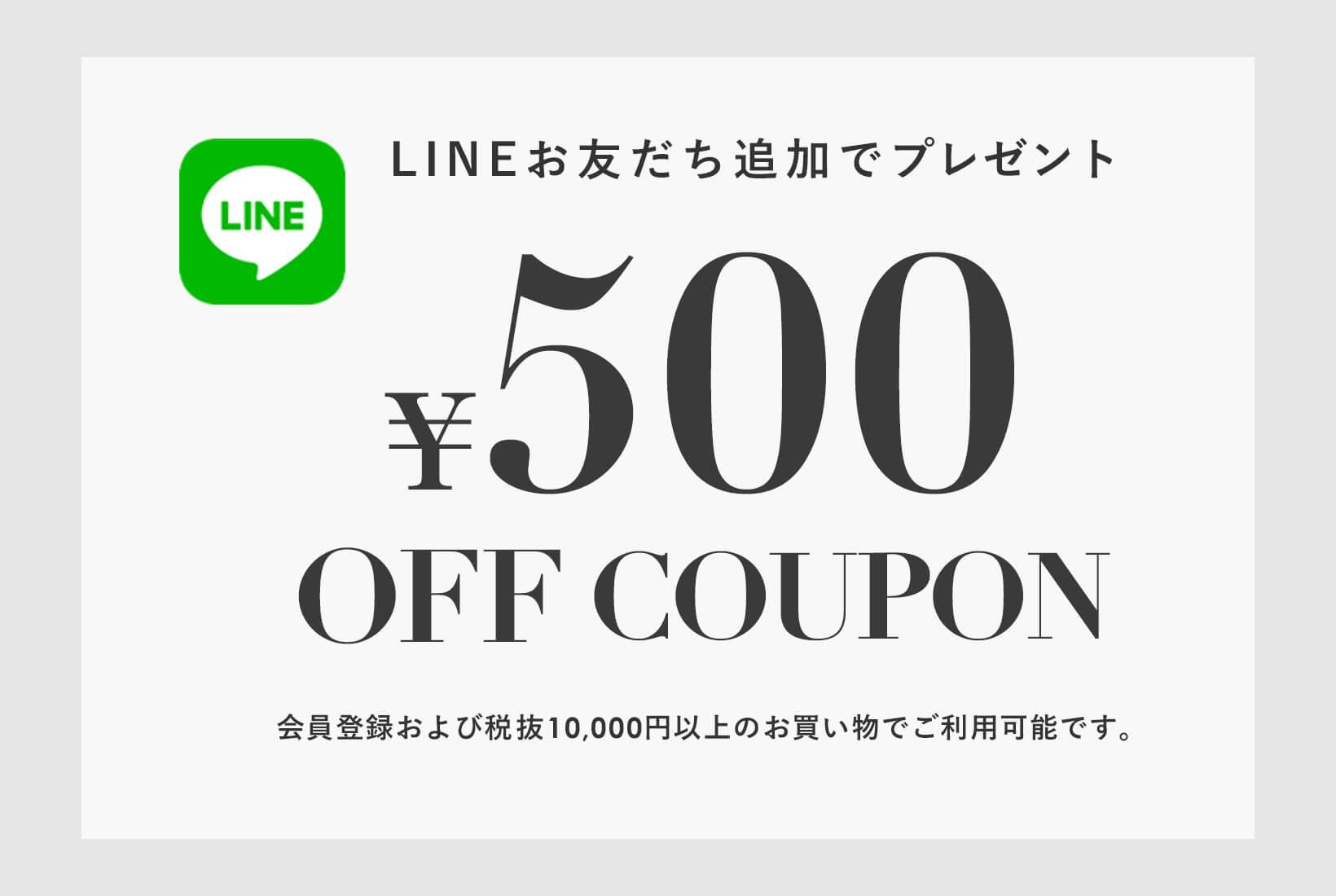 LINE公式アカウントお友だち追加で¥500クーポンプレゼント