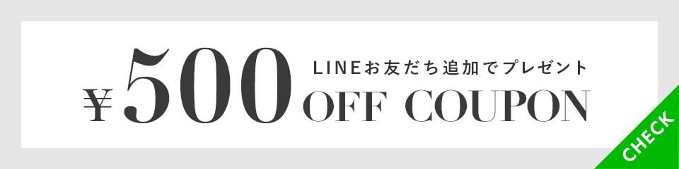LINEお友だちで500円クーポン