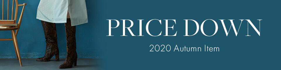 2020AutumnItemプライスダウン