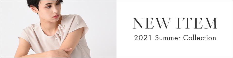 2021SS新作